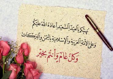 موعد عيد الأضحى المبارك مصر ,رؤية عيد الأضحى,موعد عيد الأضحى 2014,صلاة العيد, 2014,