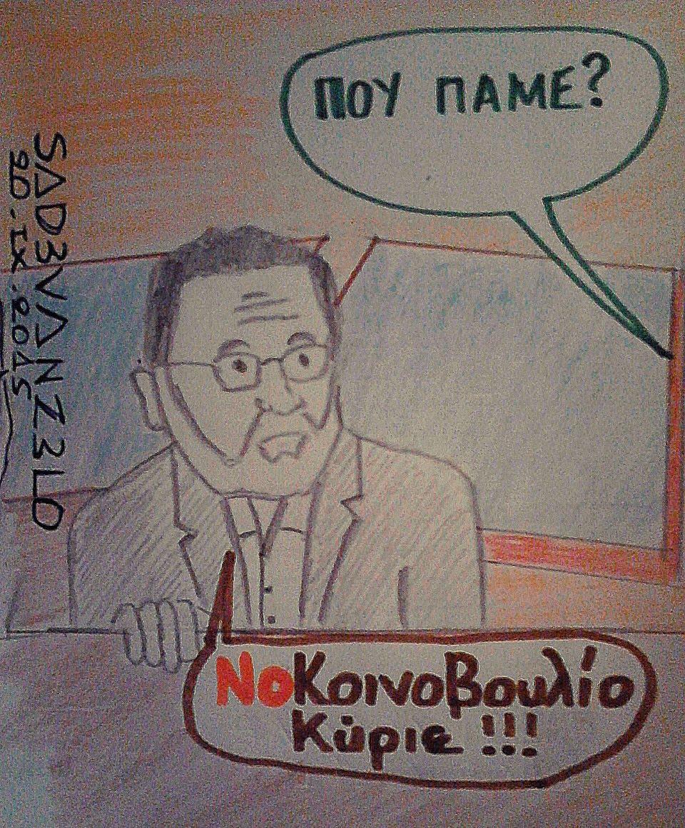Νομισματοκοπειο : No Κοινοβουλίο