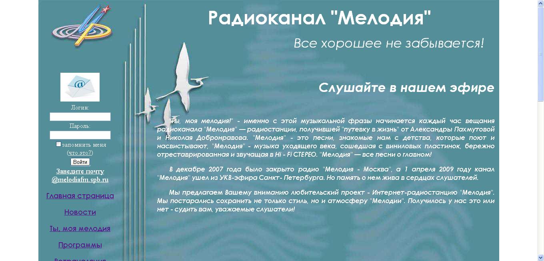 Радио Шансон  Украина  Киев  1019 FM  слушать онлайн
