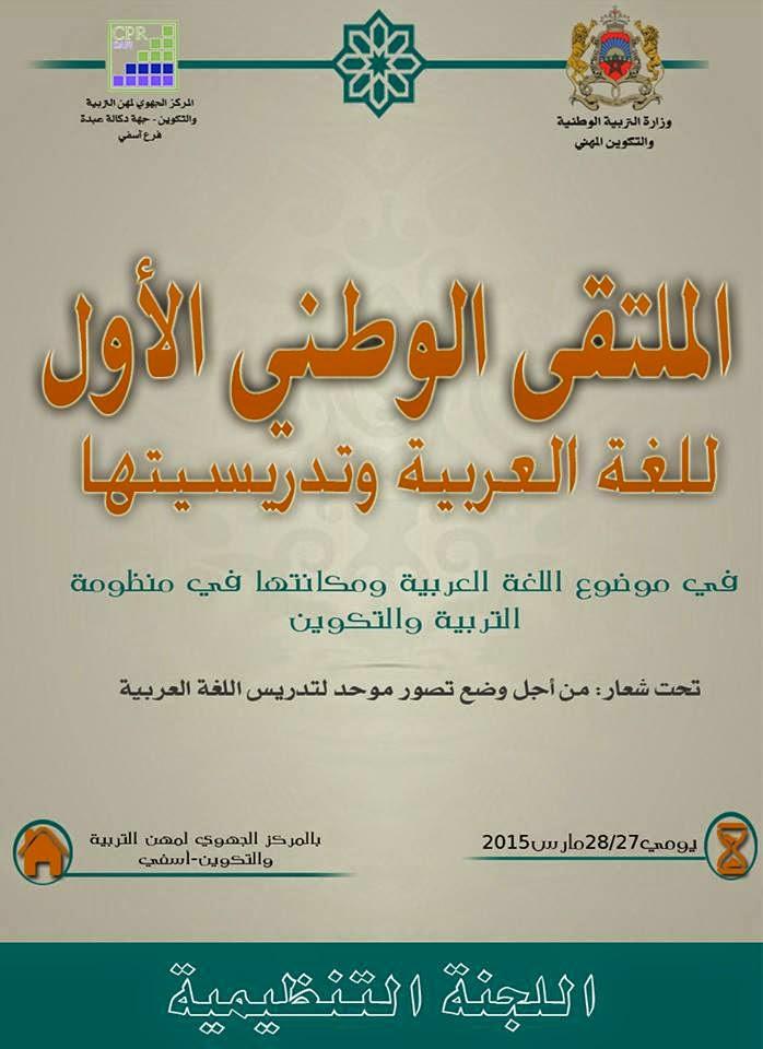 """الملتقى الوطني الأول للغة العربية و تدريسيتها تحت شعار """" من أجل وضع تصور موحد لتدريس اللغة العربية """""""