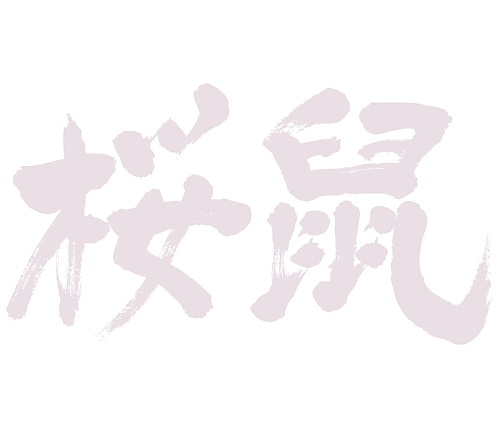 Sakuranezu color in brushed Kanji calligraphy
