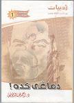 أفضل مقالات أحمد خالد توفيق يجمعها لكم فى هذا الكتاب الرائع