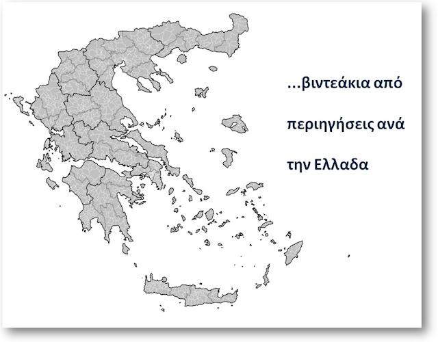 http://vkonsta.blogspot.gr/2015/12/blog-post_90.html