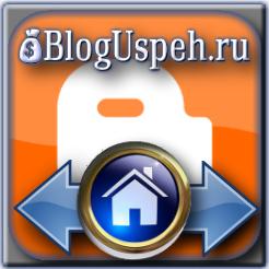 Как заменить ссылки навигации на картинку в Blogspot