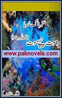 Oper Moat Nechay Moat  Urdu Novel by A Hameed