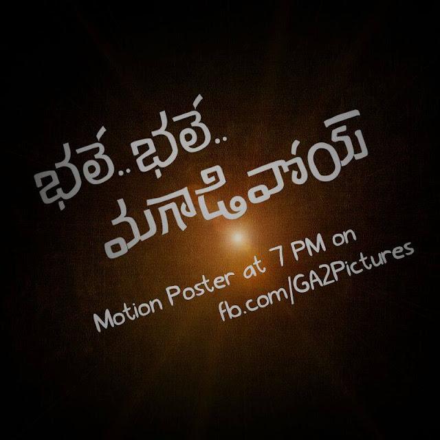 Bhale Bhale Magadivoy Motion Poster,Bhale Bhale Magadivoy motion trailer,Nani Bhale Bhale Magadivoyi Telugucinemas