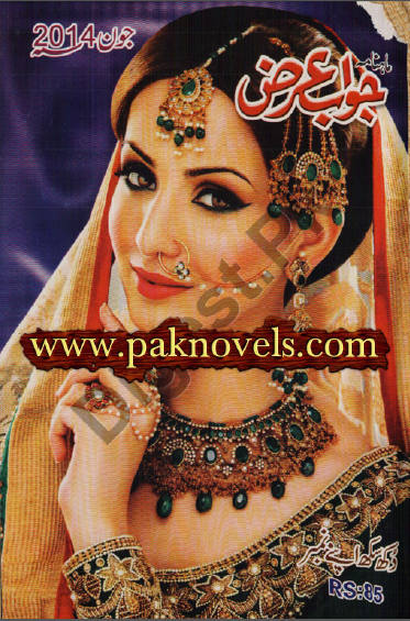 Jawab e Arz Digest June 2014 Download