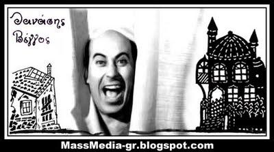 Θανάσης Βέγγος massmedia-gr
