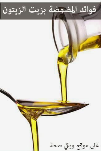 فوائد المضمضة بزيت الزيتون