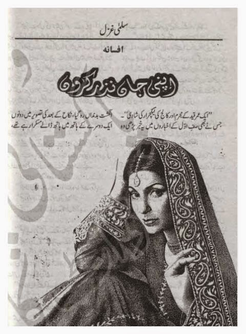 Free download Apni jaan nazar karun novel by Salma Ghazal pdf, Online reading.