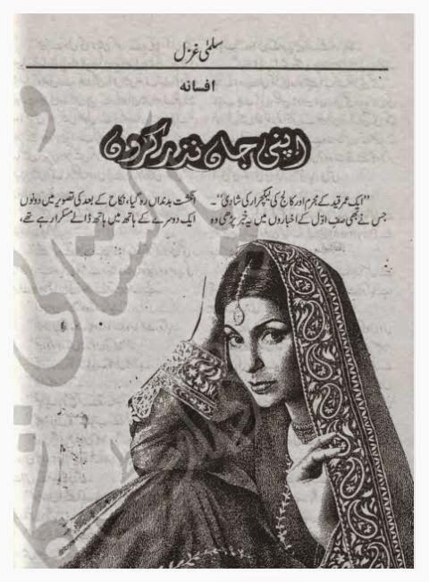 Free download Apni jaan nazar karun novel by Salma Ghazal pdf, Online reading.