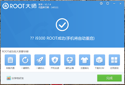 Cara Efektif Rooting Samsung Galaxy  (GT-I9300) dengan V-ROOT 1.74