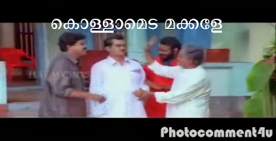 Malayalam Photo Comments December Special