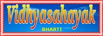 Vidhyasahayak
