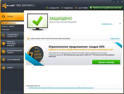 бесплатный антивирус avast! free