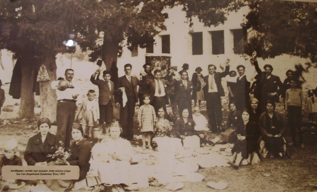 1ο Δημ. Άνω Λιοσίων (1937)