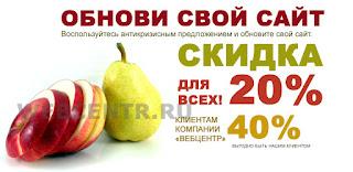 http://www.webcentr.ru/obnovisite/