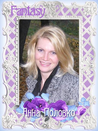 Анна Половко