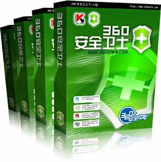 360安全衛士|防毒軟體