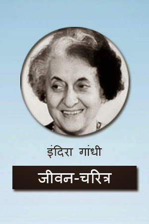 indira gandhi biography in hindi