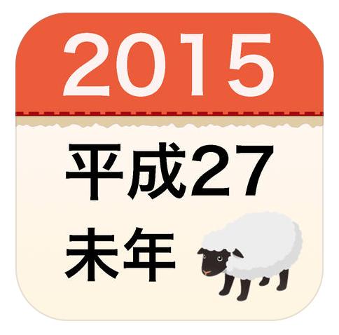 西暦・和暦・年齢・干支早見表 iOS 2015 アイコン