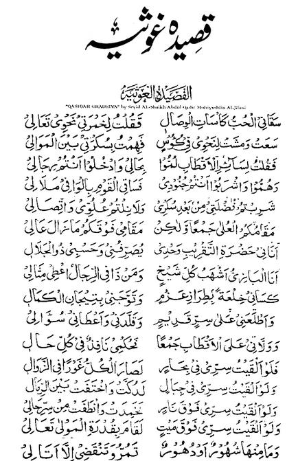1 - Qaseeda e Ghausia (قصیدہ غوثیہ)