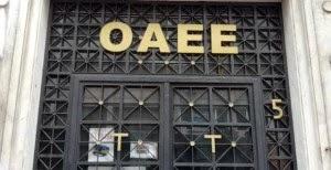 Κοινή επιστολή Εμπορικών Συλλόγων για τη ρύθμιση οφειλών στον ΟΑΕΕ
