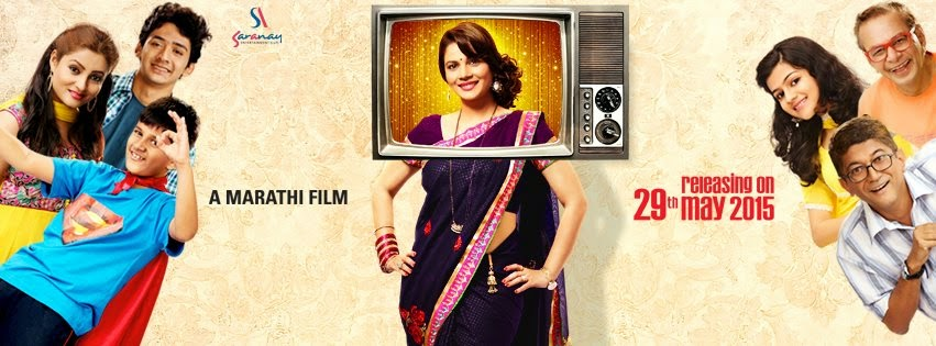 Prime Time Marathi Movie 2015