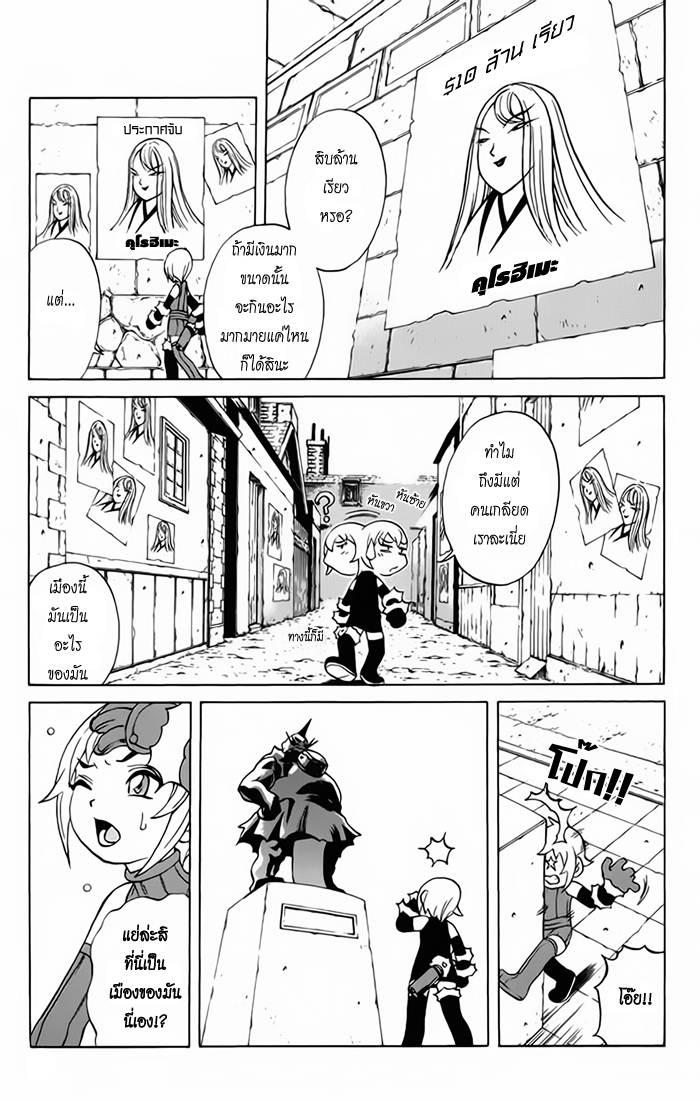 Kurohime 1 TH มือปืนมนตรา  หน้า 12
