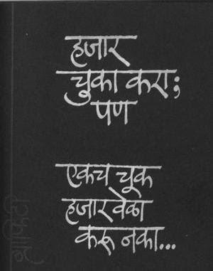 marathi garffity2