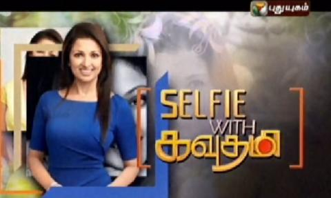 Watch Welfie With Gouthami 26-01-2016 Puthuyugam Tv 26th January 2016 Republic Day Special Program Sirappu Nigalchigal Full Show Youtube HD Watch Online Free Download