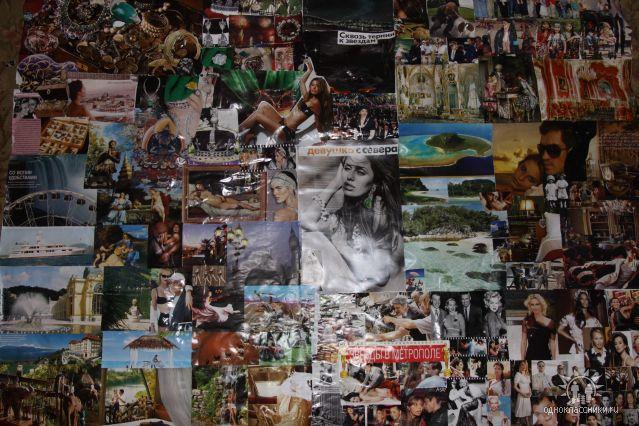 Личный блог одной Милачки: Коллаж желаний Виктории Боня