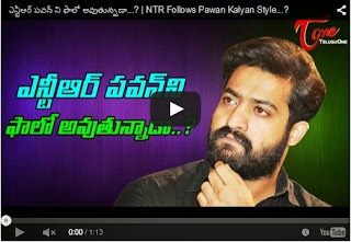 NTR Follows Pawan Kalyan Style? | Latest Telugu News | HD Videos