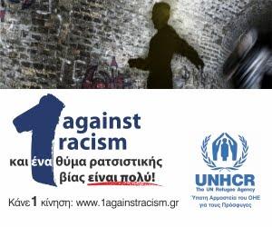 Και 1 θύμα ρατσιστικής βίας είναι πολύ!