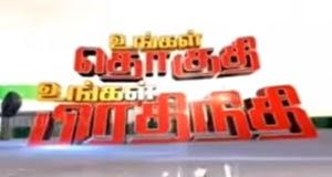 Unkal Thokuthi Unkal Prathinithi 04-09-2015 Puthiya Thalaimurai Tv