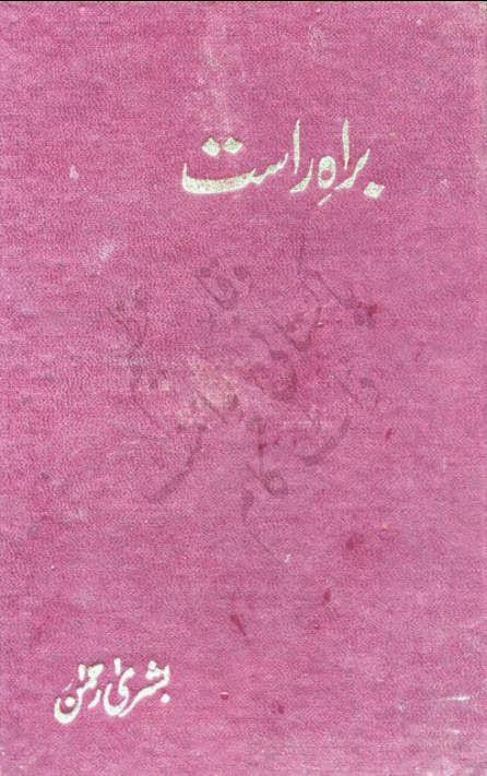 Barah e rast by Bushra Rehman pdf