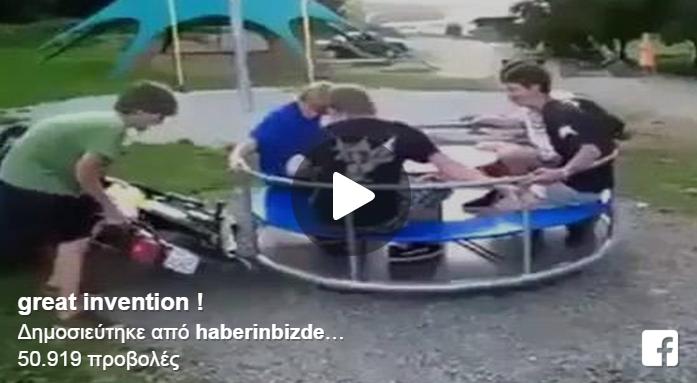 μηχανάκι στην παιδική χαρά