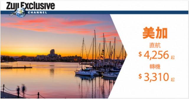 秋冬季飛美加優惠, 香港往返 溫哥華 $4256起、洛杉磯 $3068起,2016年3月前出發。