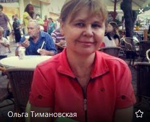 Ольга Тимоновская