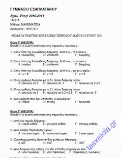 Μαθηματικά Α' Γυμνασίου Λυμένες ασκήσεις εξετάσεων