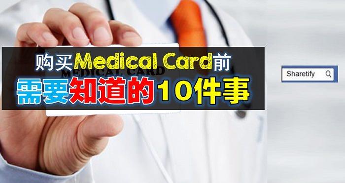 http://www.sharetify.com/2015/09/medicalcard10.html