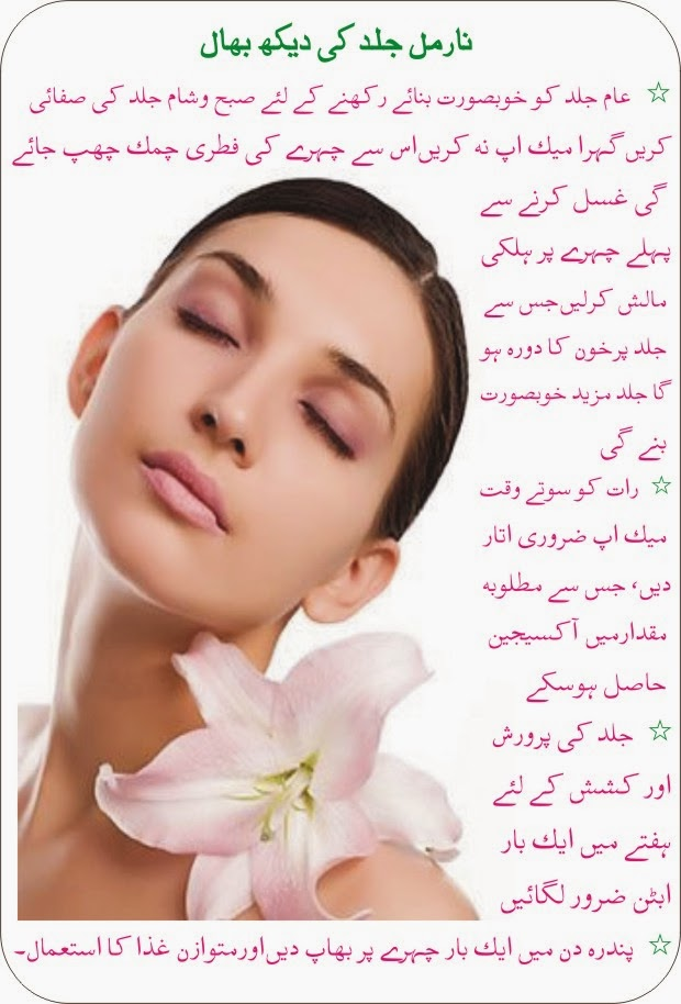dry skin care tips in urdu and hindi|Beauty Tips in Urdu ...
