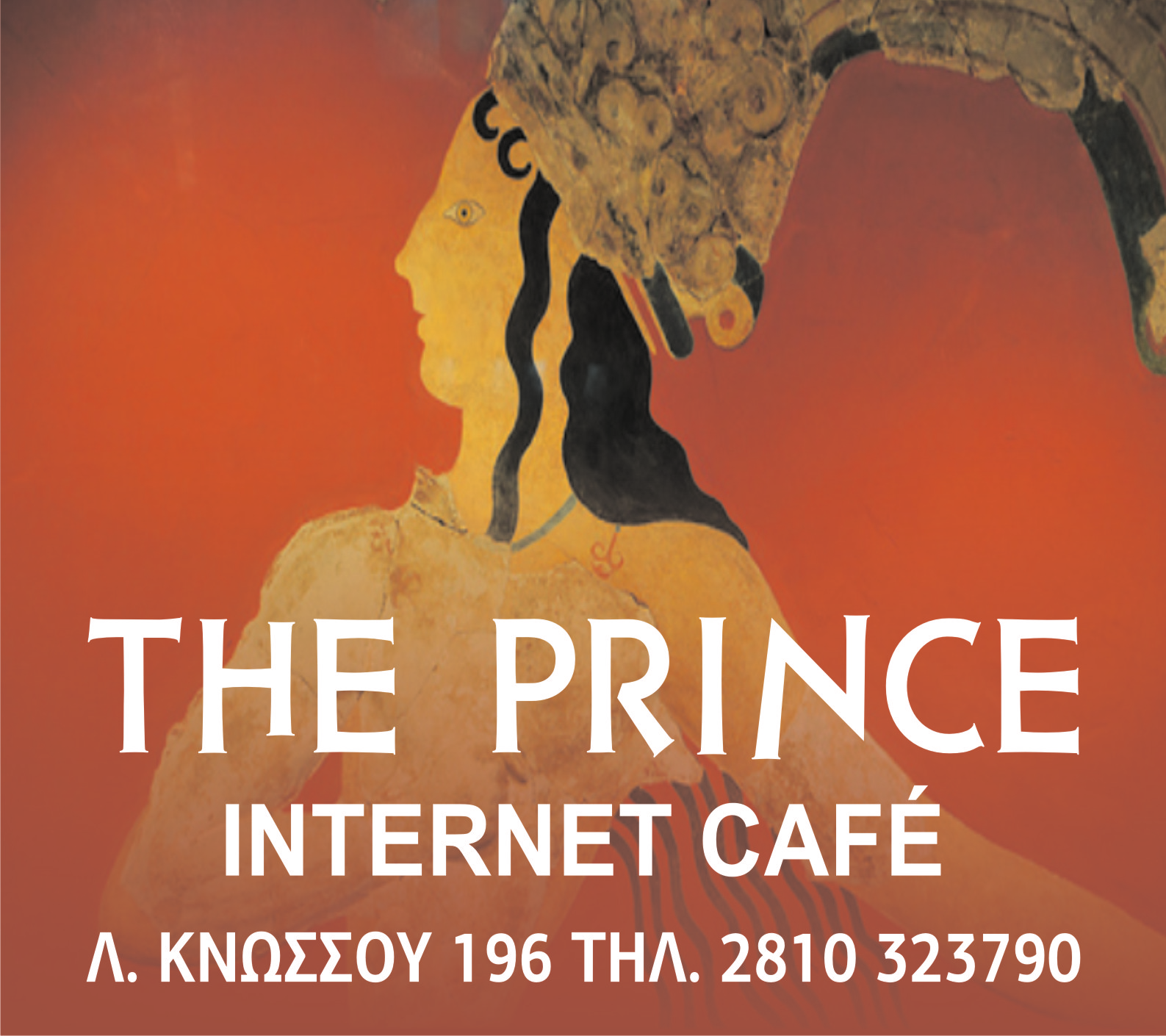 THE PRINCE INTERNET CAFE