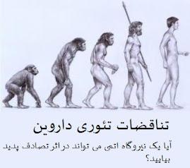 تناقضات تئوری داروین
