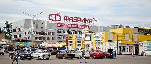фото Торговый центр «Фабрика»