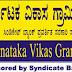 கர்நாடக விகாஸ் கிராம வங்கியில் (KVG Bank) அதிகாரி பணி