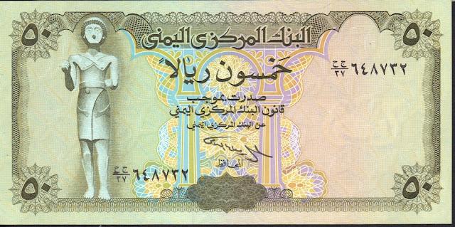 Yemen Arab Republic 50 rials 1995 P# 27A