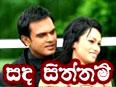 Sanda Siththam Sinhala Tele Drama