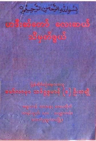 40 Hadith by Maulana Badruzzaman F.jpg