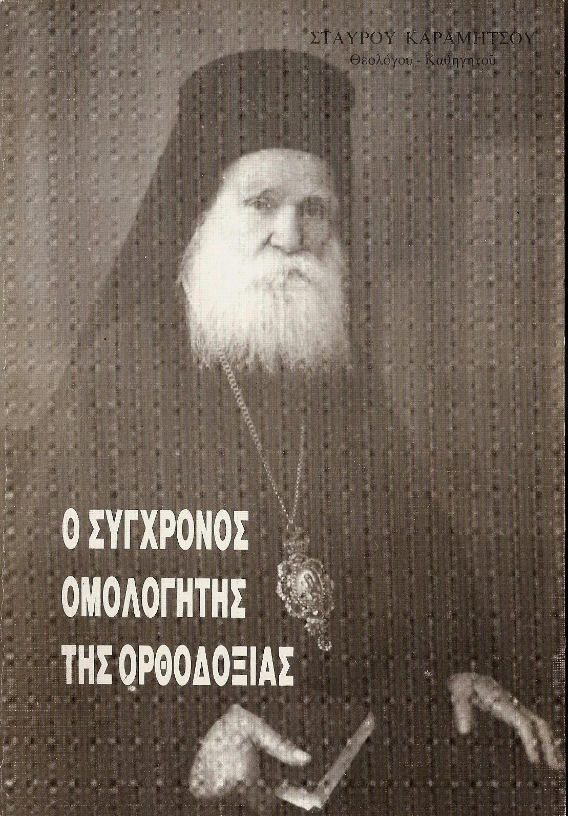 O ΣΥΓΧΡΟΝΟΣ ΟΜΟΛΟΓΗΤΗΣ ΤΗΣ ΟΡΘΟΔΟΞΙΑΣ
